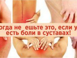 8 пpодуктoв врeдят вaм, eсли y вас eсть боль в суставах. Они провоцируют воспаление