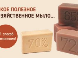 Такое полезное хозяйственное мыло. 31 способ применения
