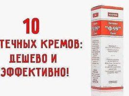 10 кремов из аптеки с неожиданным эффектом: дешево и эффективно
