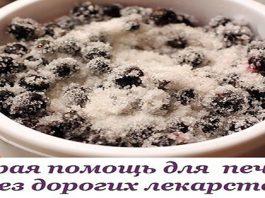 Скорая помощь для печени без дорогих лекарств