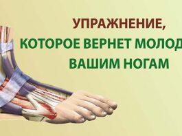 Это простое упражнение вернет молодость вашим ногам