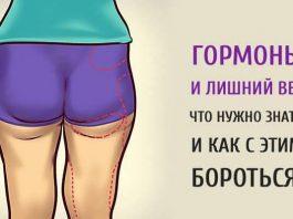 Гормоны и лишний вес. Что нужно знать, и как с этим бороться