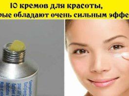 10 кремов для красоты, которые обладают очень сильным эффектом