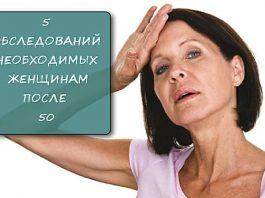 5 обязательных обследований для женщин старше 50-ти