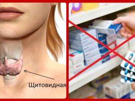 Эндокринолог: осторожно. Эти лекарства нарушают работу щитовидной железы