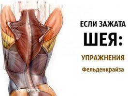 Если зажата шея: упражнения Фельденкрайза. Эффект 100%