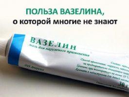 Польза вазелина