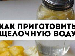 Щелочная вода: Рецепт, который выводит токсины и защищает от рака