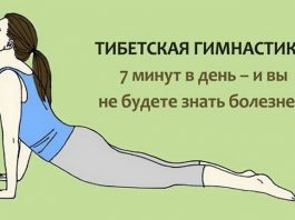Гормональная гимнастика из Тибета для здорового тела и души. Всего 5-7 минут в день…