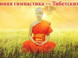 Тибетская гимнастика. Делайте её каждое утро и не будете знать болезней