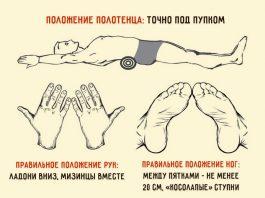 Японский метод похудения: избавьтесь от живота и выровняйте позвоночник, с помощью полотенца, упражняясь всего несколько минут в день
