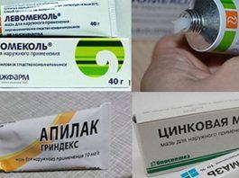 Бюджетная мазь из аптеки с невероятной силой: 5 простых мазей, о силе которых мы забыли