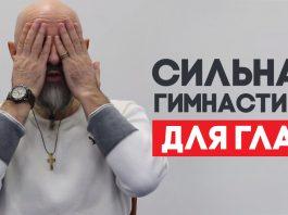 Уникальная гимнастика для улучшения зрения по методике Александра Дроженникова