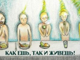 Как ешь, так и живешь. 12 золотых правил питания и оздоровления