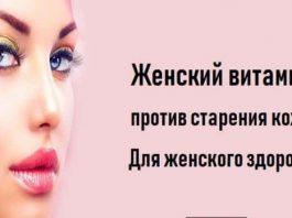 Женский витамин прοтив старения κοжи. Для женсκοгο здοрοвья