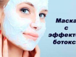 5-ти дневный курс омоложения — домашняя маска с эффектом ботокса