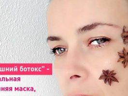 «Домашний ботокс» — натуральная маска, которая устраняет мимические морщины