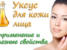 Как применять яблочный уксус для ухода за кожей лица