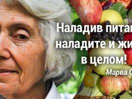 Марва Оганян: «Смерть таится в кишечнике.» Советы опытного врача-натуропата