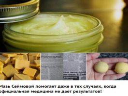 Мазь Сеймовой помогает даже в тех случаях, когда официальная медицина не дает результатов