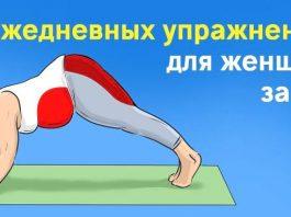 5 упражнений, которые должны делать каждый день все женщины после 40