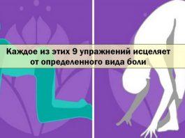 9 эффективных упражнений из йоги. Каждое из них исцеляет от определенного вида боли
