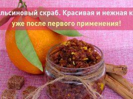 Апельсиновый скраб. Красивая и нежная кожа уже после первого применения