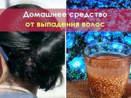Домашнее средство от выпадения волос