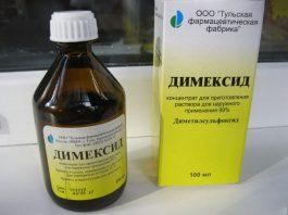 Если сустав болит — есть дешевый Димексид