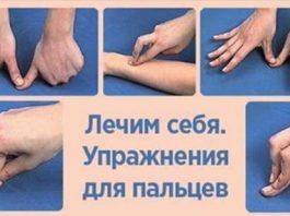 Наши пальцы способны лечить тело. Исцели себя без лекарств