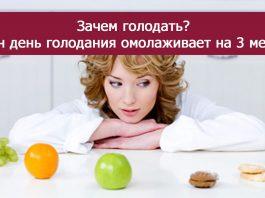 1 день голодания омолаживает организм на 3 месяца