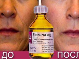 Омолаживаем кожу с помощью димексида