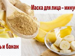 """Банан + имбирь. Эту маску называют """"Минус 10 лет"""". Прекрасный омолаживающий эффект"""