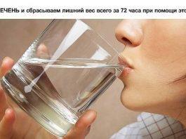 ЧИСТИМ ПЕЧЕНЬ и заодно сбрасываем лишний вес всего за 72 часа при помощи этого напитка